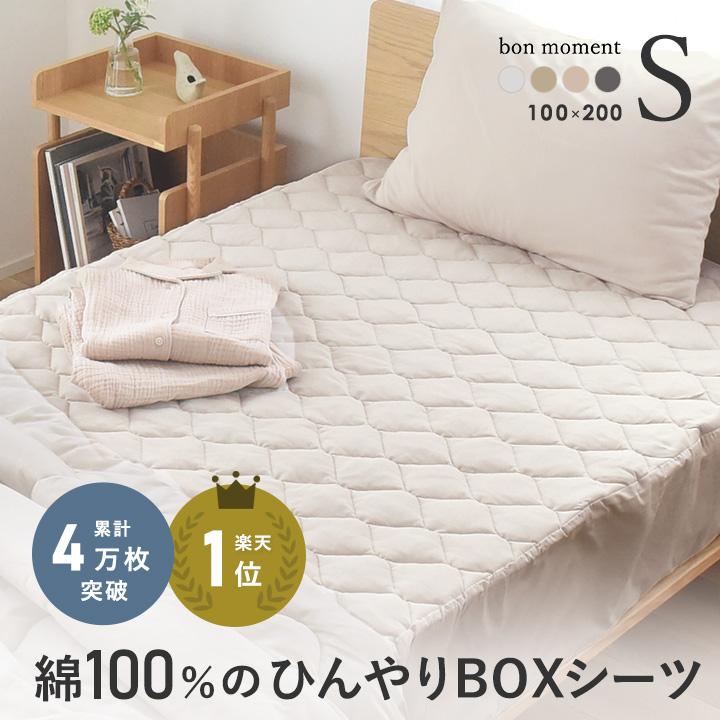 シングル 100×200cm コットン100% 接触冷感 bon moment ボンモマン 日本製 綿100% ドライコットン お買得 敷きパッド ボックスシーツ型