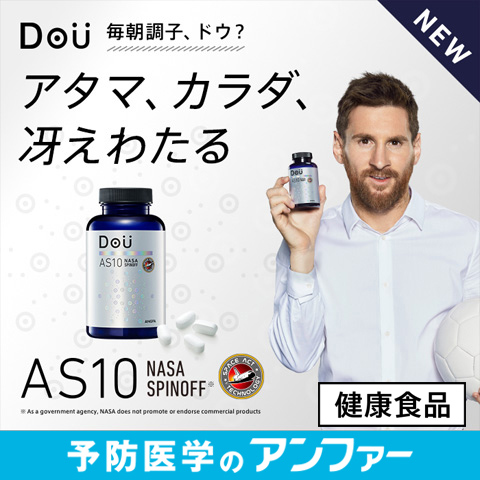 AS10サプリメント[DOU(ドウ)] 12種類のビタミン配合 偏りがちな栄養バランスを整える 抗酸化 ビタミンE NASAとの共同開発の一部としてBioRelease™を開発 ビタミン ミネラル サプリ 30日分 男性