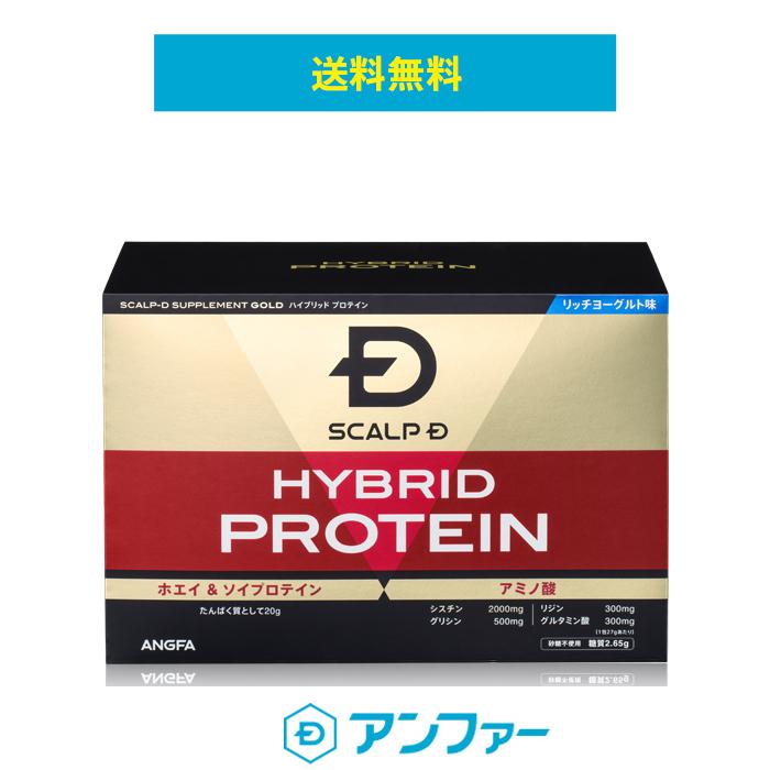 【健康食品】スカルプD サプリメント ハイブリッドプロテイン ゴールド (リッチヨーグルト味)