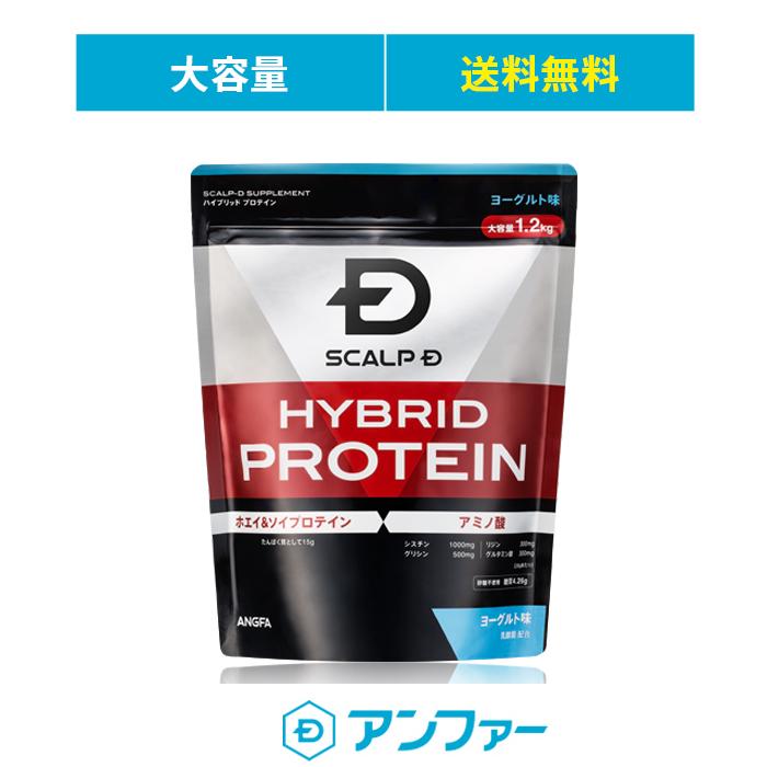 [健康食品]スカルプD サプリメント ハイブリッドプロテイン(ヨーグルト味/カフェオレ味)大容量
