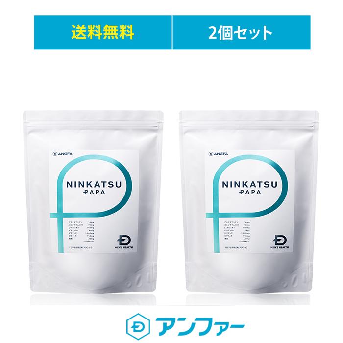 [健康食品]メンズヘルス ニンカツパパ 2個セット 10%OFF[妊活サプリメント(男性用)]|アンファー 男性妊活 男性不妊 ブライダルチェック
