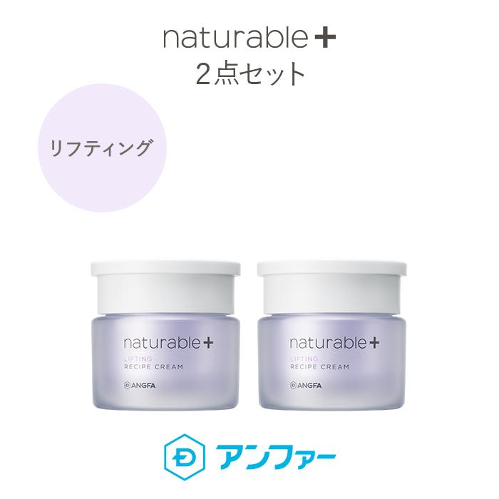 2個セット レシピクリーム リフティング/ホワイトニング 【送料無料】ナチュラブルプラス