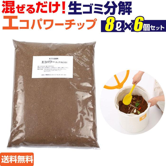 エコパワーチップ 8リットル x6 | ロハスな生活には欠かせない便利 エコパワーチップ 8リットル x2 (生ゴミ処理機 バイオ式(分解方式)) チップ 生ゴミ処理機 エコ ル・カエル