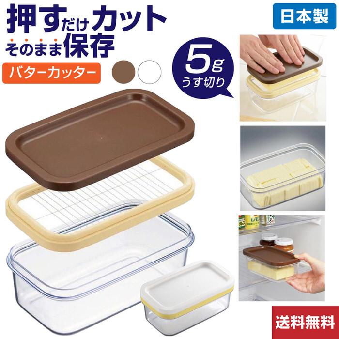 送料無料 日本製の 塗りやすい 保存ができるバターカッター/キッチンの アイデアグッズ バターカッター 容器 バターカッター バターケース ホームベーカリー バター 保存ができるバターカッター   一切れ約5gの薄切りで使いやすい/そのままバターケースにも バターカッター バターカッター 5g バターケース バター 保存 キッチン用品 便利 キッチンツール 日本製 キッチン プレゼント 便利