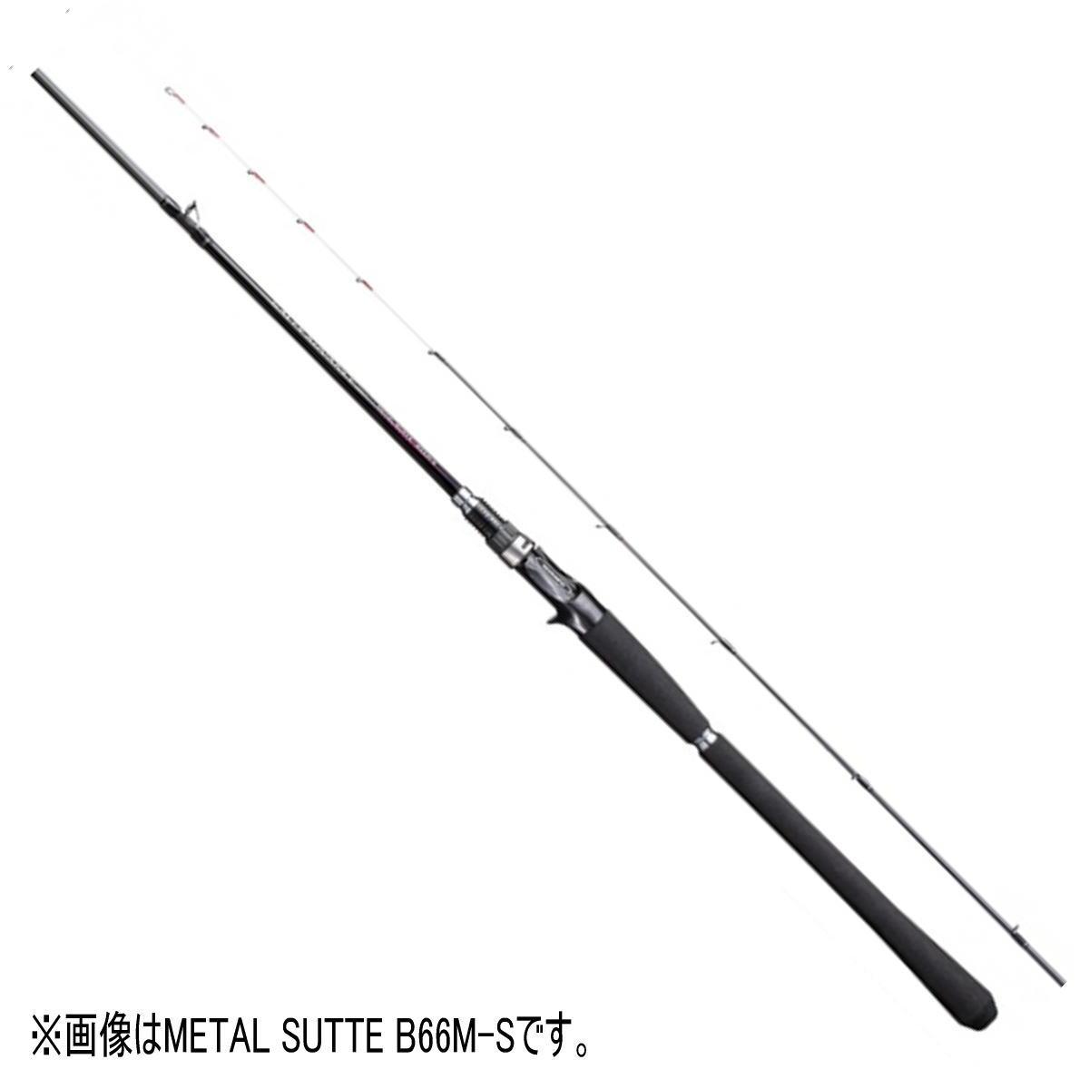 送料無料5 シマノ ロッド 日本産 ソルティーアドバンス メタルスッテ 2020年新製品 税込 B66M-S