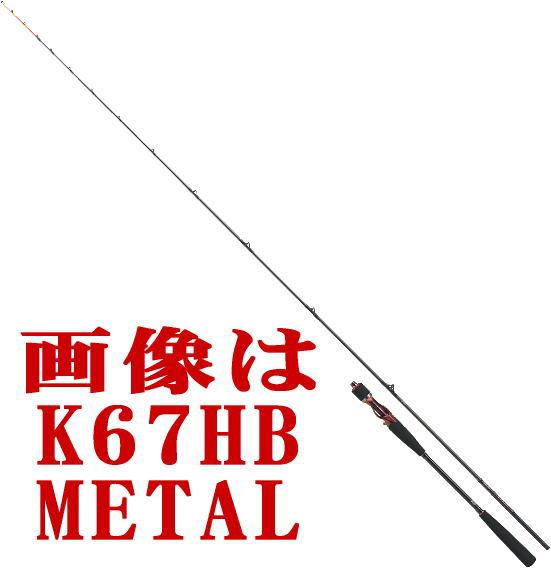 ダイワ ロッド 紅牙AGS K67XHB-METAL メタル 【6】【※大型商品の為同梱不可】