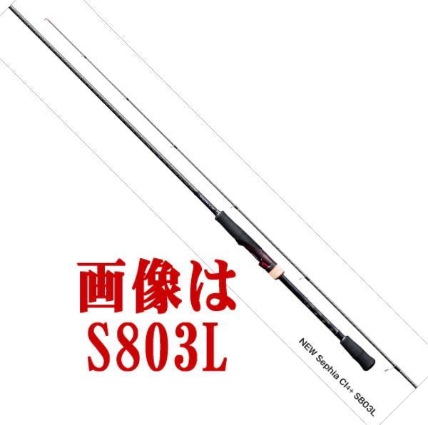 【送料無料5】シマノ '17セフィアCi4+ S806L