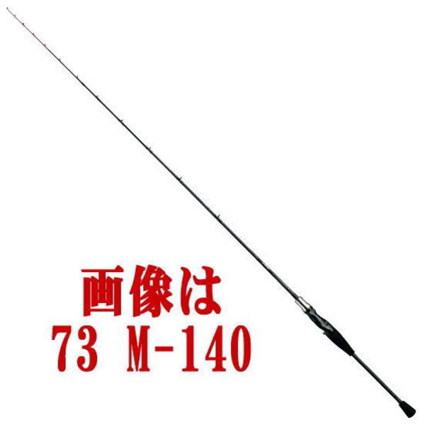 【送料無料5】ダイワ マルイカX 73 M-145-2【スーパーセール 9/4(火)20:00~9/11(火)1:59】