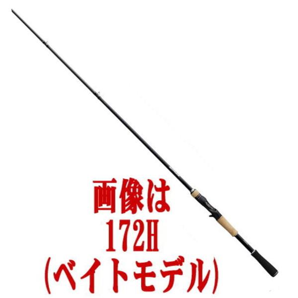 【送料無料5】シマノ '17エクスプライド 166M-2(2ピース)