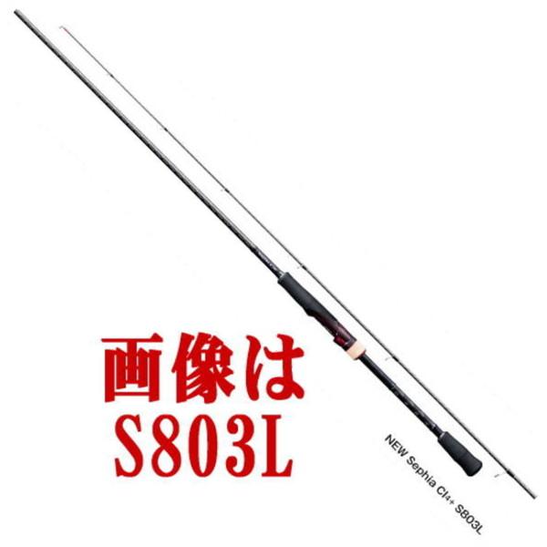 【送料無料5】シマノ '17セフィアCi4+ S810M
