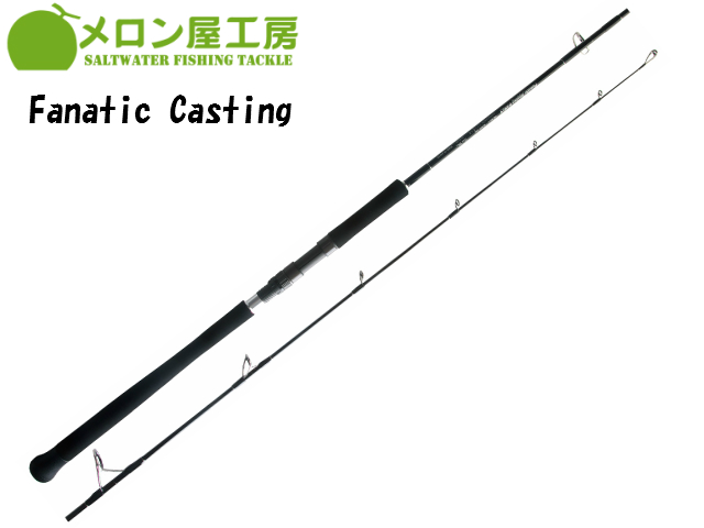 メロン屋工房 トゥルブルー Fanatic Casting FC84H