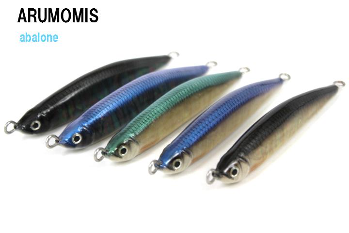 ARUMOMIS(アルモミス) 110S アワビカラー
