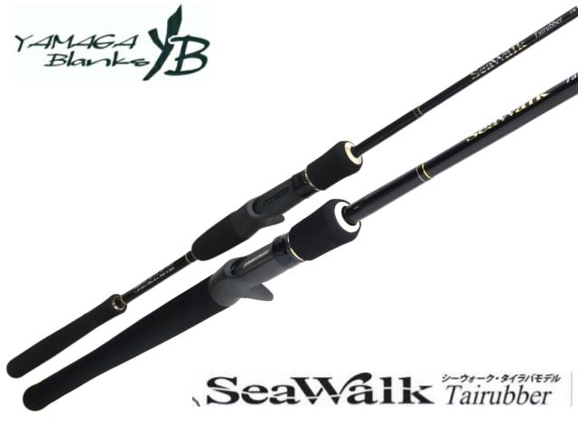 ヤマガブランクス シーウォーク SeaWalk Tairubber SWT-60ML