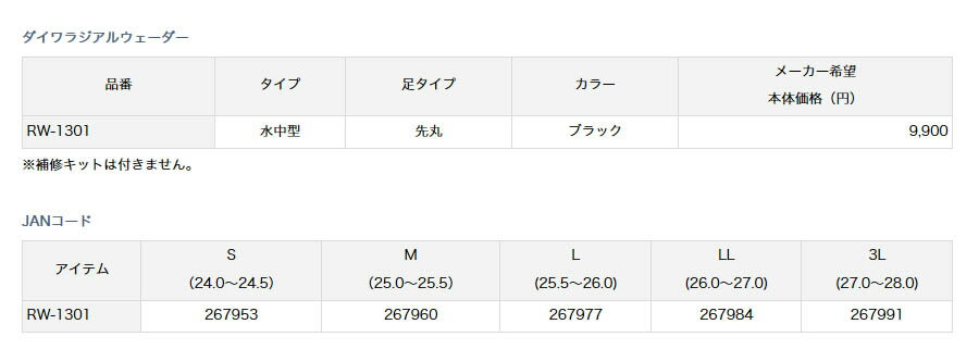 ダイワ (Daiwa) RW-1301 ブラック LLサイズ (26.0~27.0) ダイワラジアルウェーダー