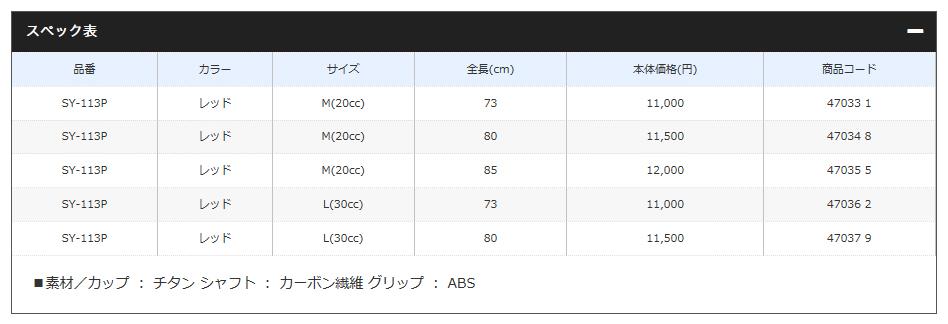 シマノ(Shimano) SY-113P レッド  M(20cc) 80cm ファイアブラッド チタン遠投ヒシャク[FIRE BLOOD]