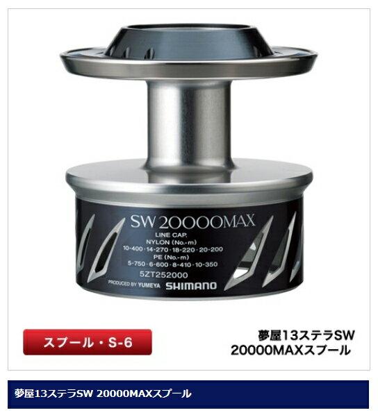 28000 夢屋 13ステラSW 20000MAX パワードラグスプール shimano シマノ stella ステラ※ 画像は各サイズ共通です。