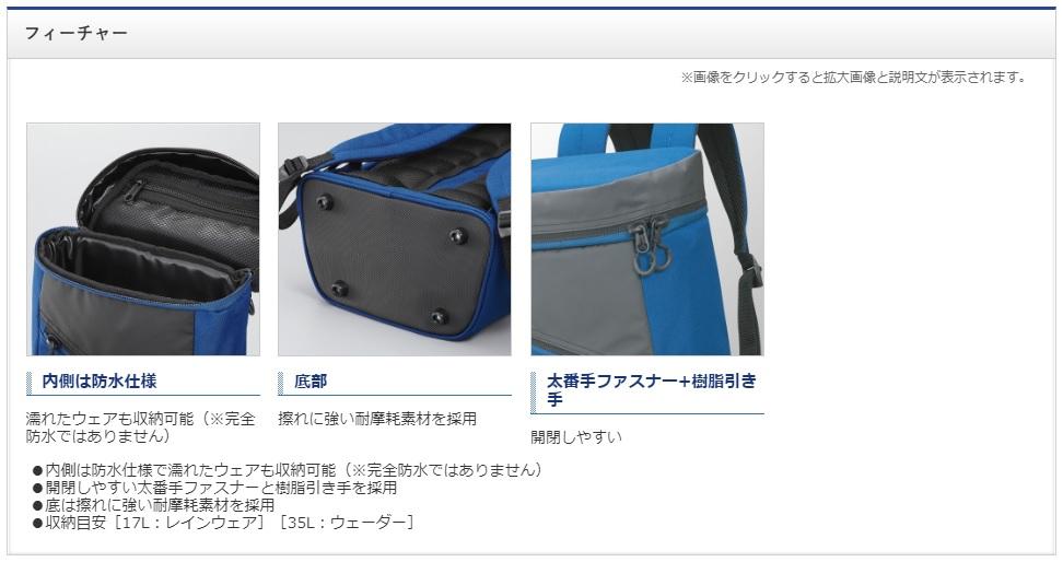 シマノ(Shimano) DP-021Q メランジベージュ 35L   デイパック