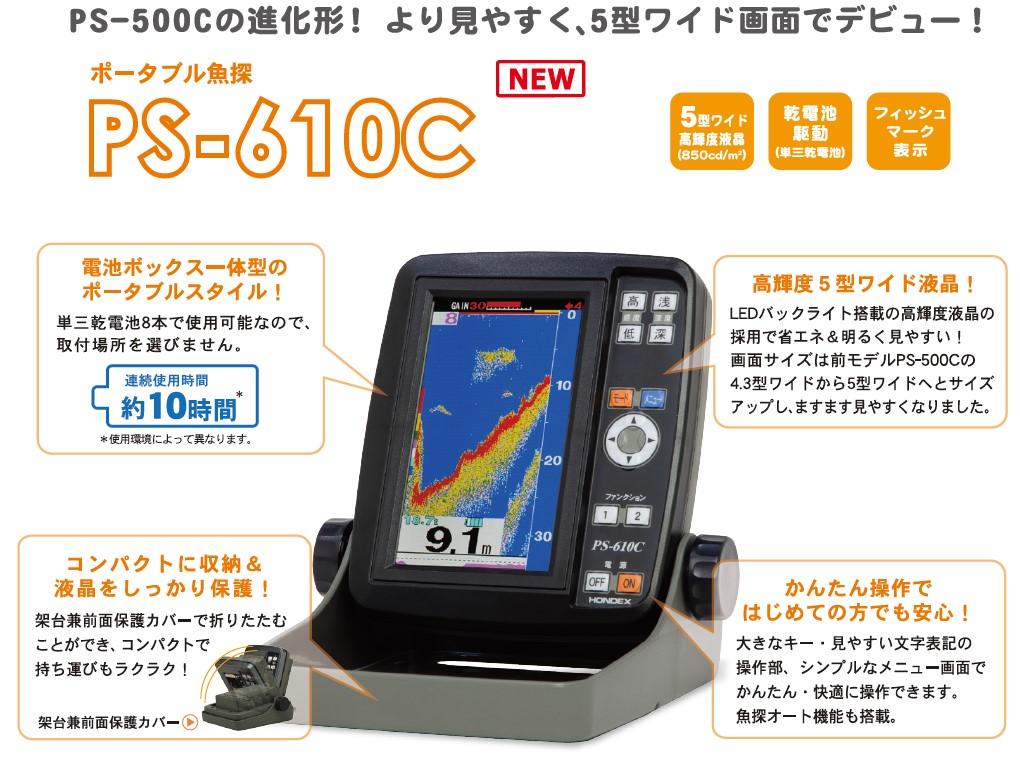 HONDEX (ホンデックス) PS-610C 5型ワイド液晶魚探