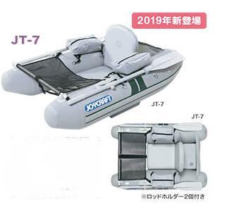 ジョイクラフト(JOYCRAFT)ゴムボート JT-7 双胴タイプのフローター