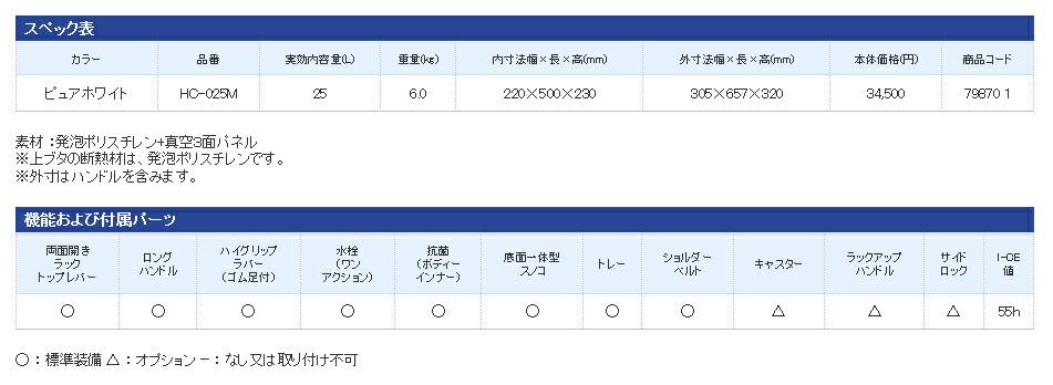 シマノ(Shimano)HC-025M [スペーザ リミテッド 250] ピュアホワイト SPA-ZA LIMITED 250