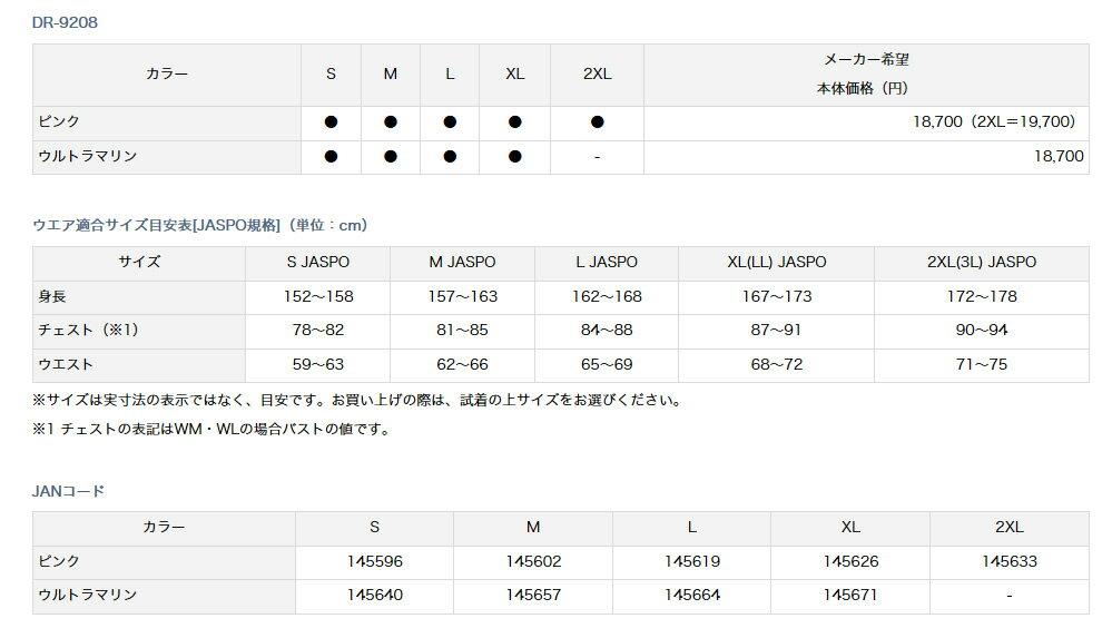 ダイワ(Daiwa)DR-9208 ウルトラマリン M(PVCレディース オーシャンサロペットレインスーツ)