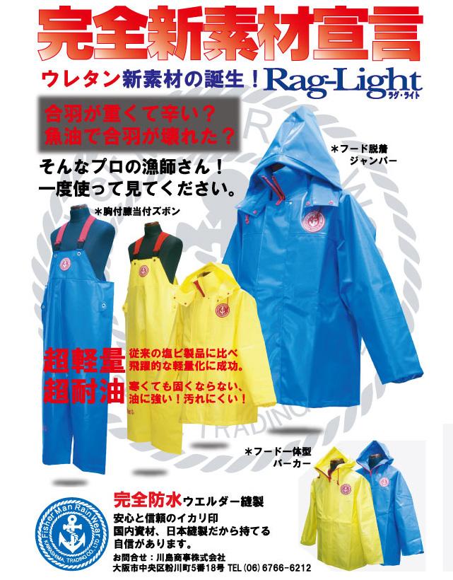 Rag-Light ラグ・ライト ジャンパー(上着のみ) M ブルー