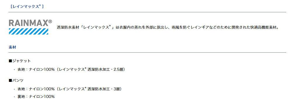 ダイワ(Daiwa)DR-3007 ブルーボーダー L(レインマックス® デタッチャブルレインスーツ)