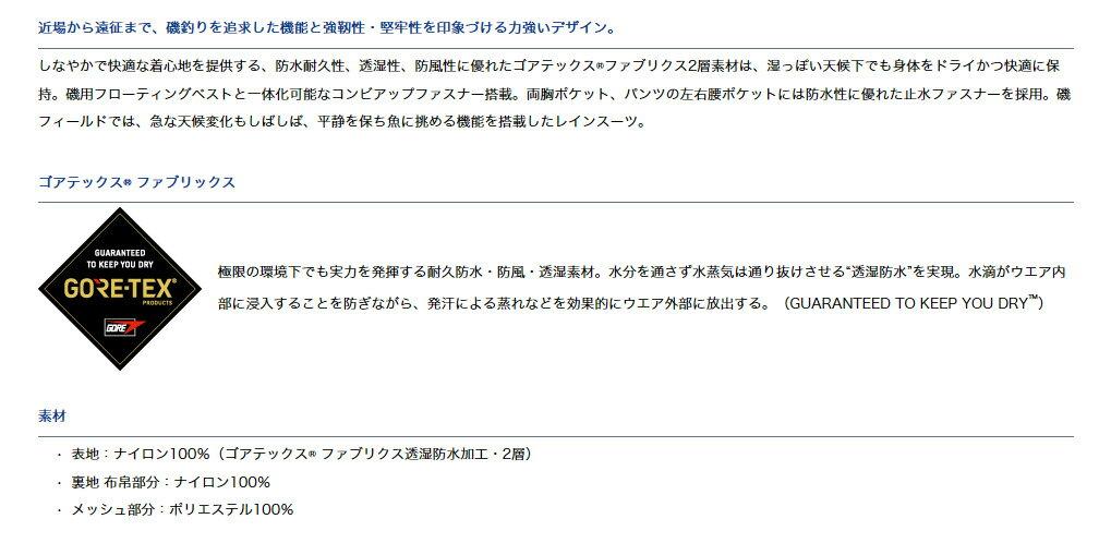 ダイワ(Daiwa)DR-1908 グリーンカモ L(ゴアテックス®プロダクト パックライト® レインスーツ)