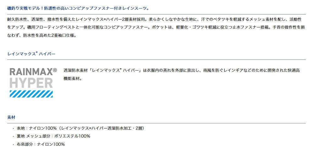 ダイワ(Daiwa)DR-3108 ブラック M(レインマックス® ハイパー コンビアップレインスーツ)