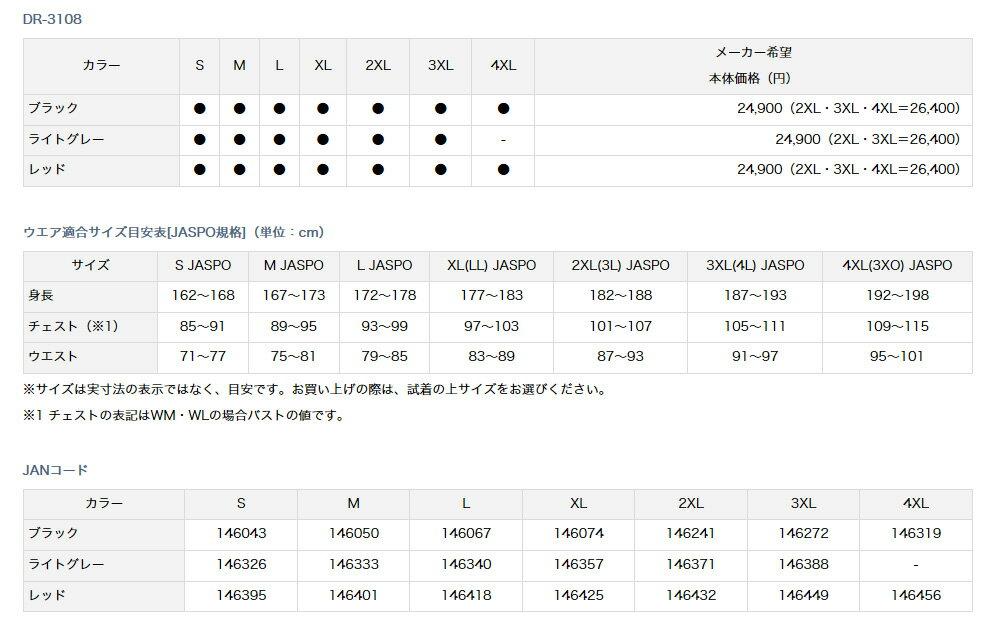 ダイワ(Daiwa)DR-3108 ブラック L(レインマックス® ハイパー コンビアップレインスーツ)