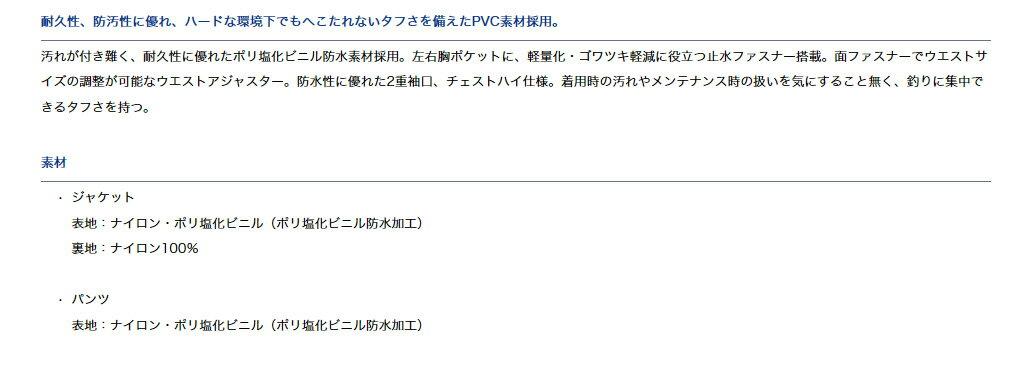 ダイワ(Daiwa)DR-9008 ブラック 2XL(PVCオーシャンサロペットレインスーツ)