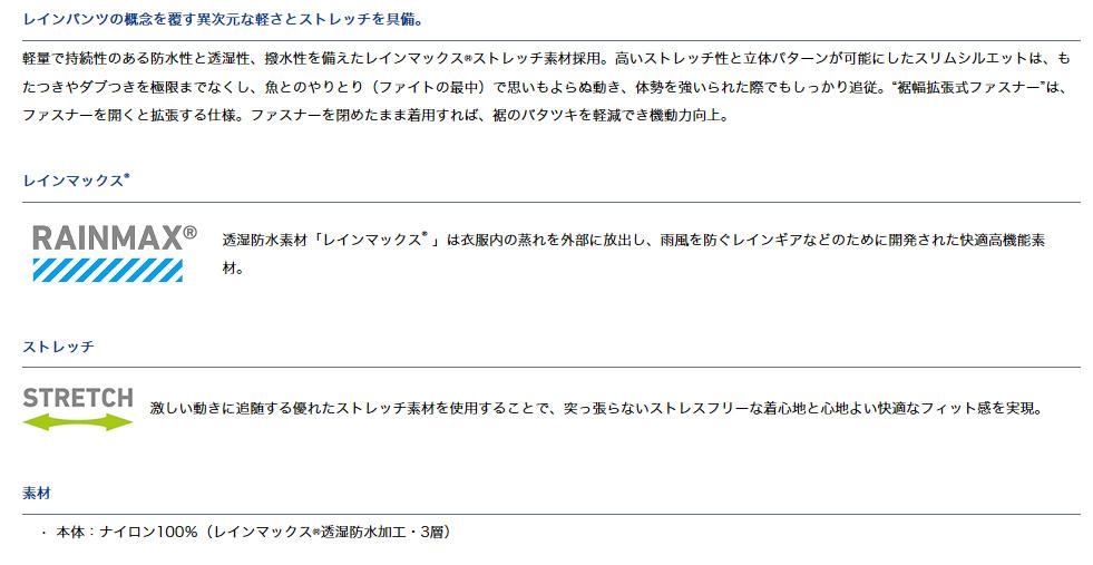 ダイワ(Daiwa)DR-2308P アッシュグレー M(レインマックス® ストレッチフィット レインパンツ)