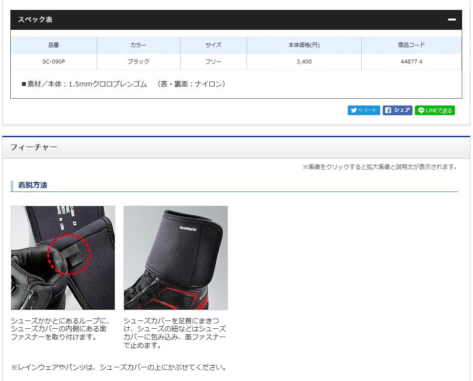 シマノ(Shimano)SC-090P CR・シューズカバー