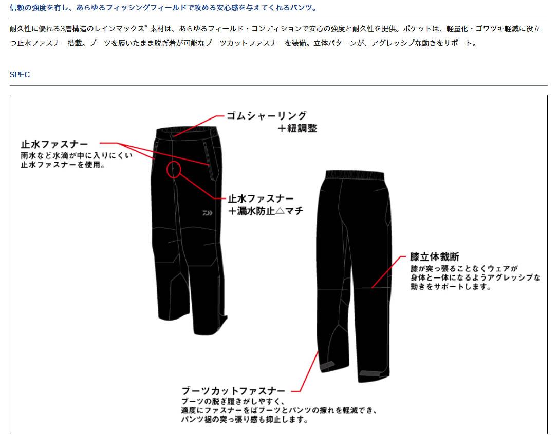 ダイワ(Daiwa)DR-2508P ブラック 2XL(レインマックス® レインパンツ)