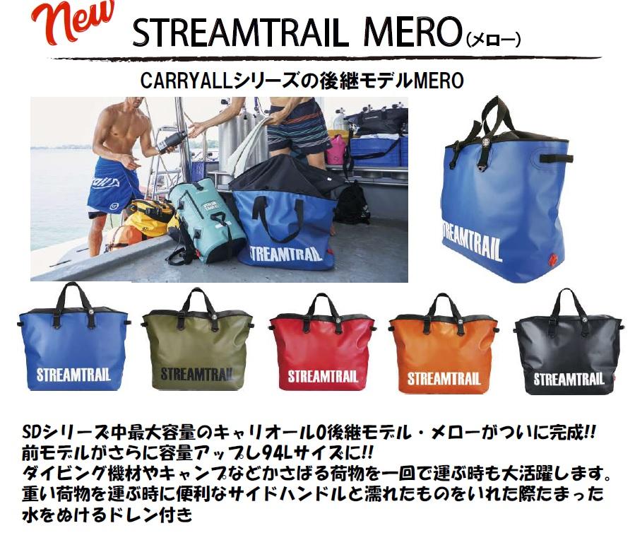 Stream Trall ストリームトレイル MERO メロー ONYX 黒(キャンプ、釣り、アウトドア、旅行)
