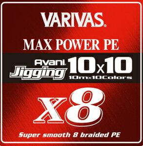完全8本撚りマックスパワー原糸採用 VARIVAS バリバス アバニ ジギング 10×10 マックスパワー 300m ※画像は一例です 64b 贈呈 4号 PE 人気上昇中 ×8 モーリス