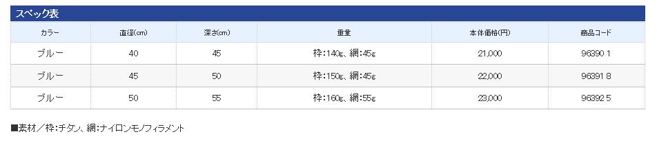 シマノ オールチタン磯ダモ ワンピース40cm TM-072F
