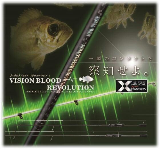 スラッシュ(SLASH)ヴィジョンブラッド レボリューション VBR-792TB