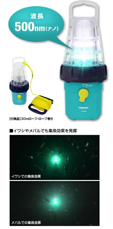 HAPYSON  LED水中集魚灯 YF-500