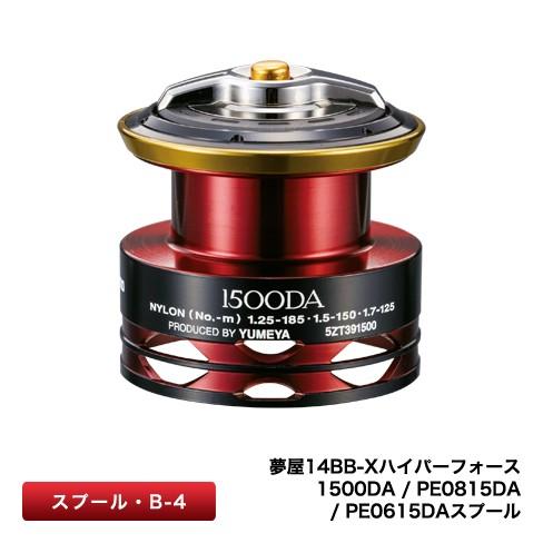 シマノ(Shimano) 夢屋14BB-Xハイパーフォース 1500DA スプール