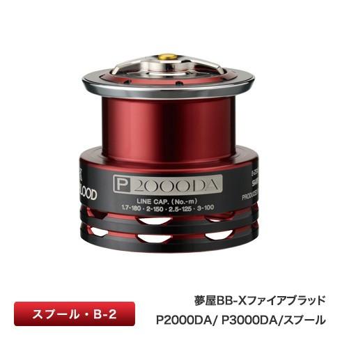 シマノ(Shimano) 夢屋BB-XファイアブラッドP3000DAスプール