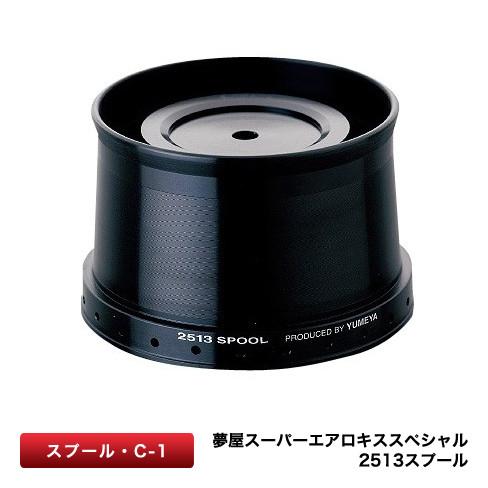 シマノ(Shimano) 夢屋スーパーエアロキススペシャル 2513スプール