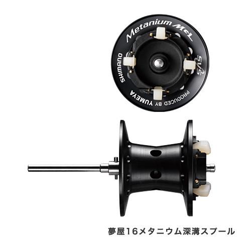 シマノ(Shimano) 夢屋16メタニウム深溝スプール