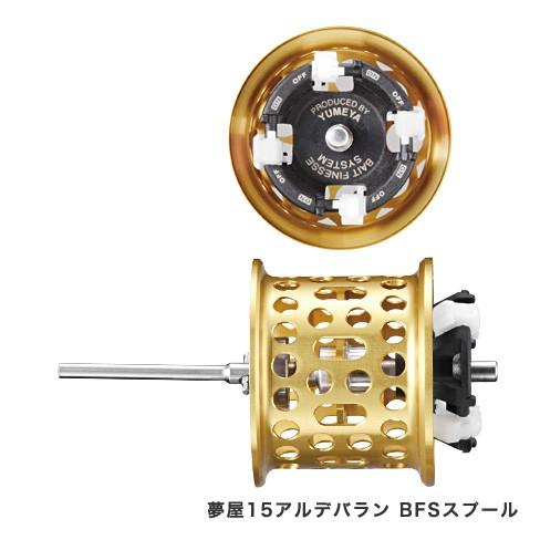 シマノ(Shimano) 夢屋15アルデバラン BFSスプール