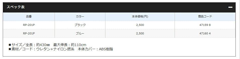 シマノ(Shimano) RP-201P ブルー ランヤードα