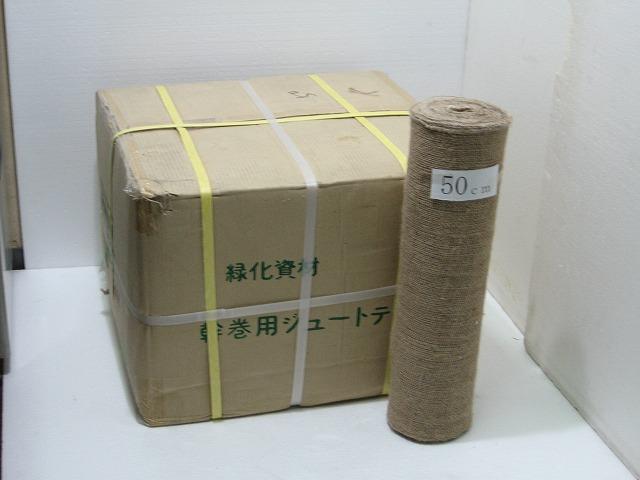 麻ロール(根巻き) (50cm×20m) 箱入り 12本入り【造園資材】
