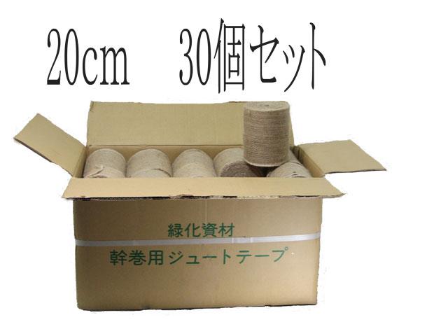 幹巻テープ(緑化テープ) 20cm 30ヶ入り 箱売り【造園資材】