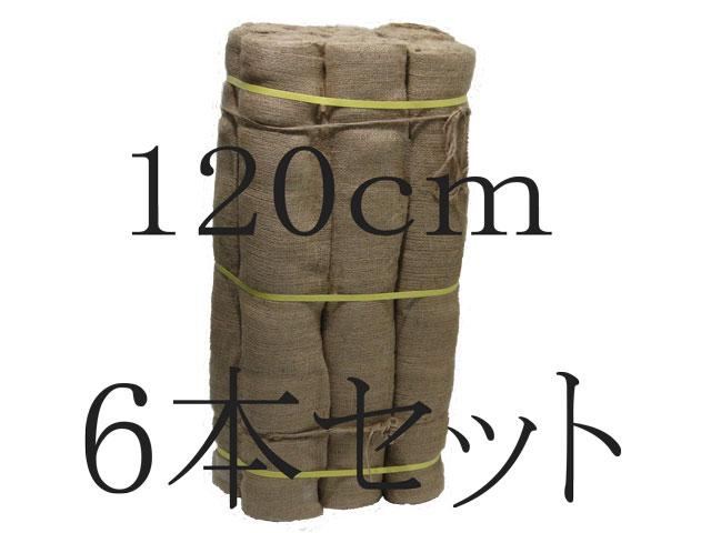 麻ロール(根巻き) (120cm×20m)  6本【造園資材】