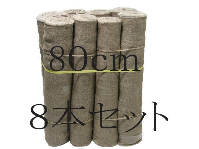 麻ロール(根巻き) (80cm×20m) 箱入り 8本入り【造園資材】