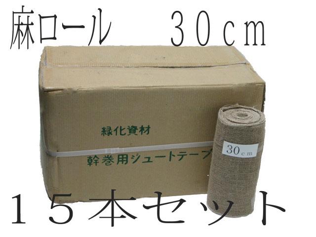 麻ロール(根巻き) (30cm×20m) 箱入り 15本【造園資材】
